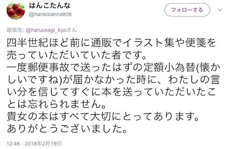 f:id:haruusagi_kyo:20180219190803p:plain