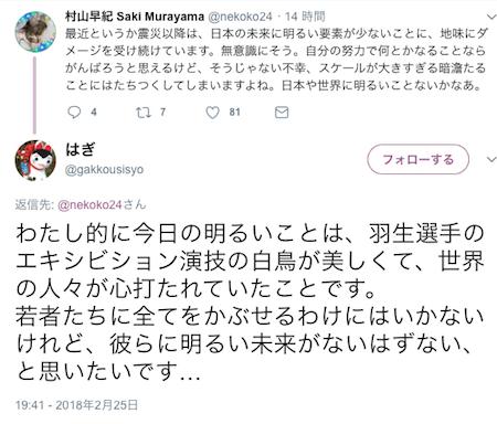 f:id:haruusagi_kyo:20180226071947p:plain
