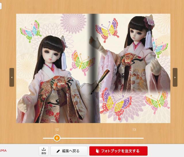 f:id:haruusagi_kyo:20180306072133p:plain