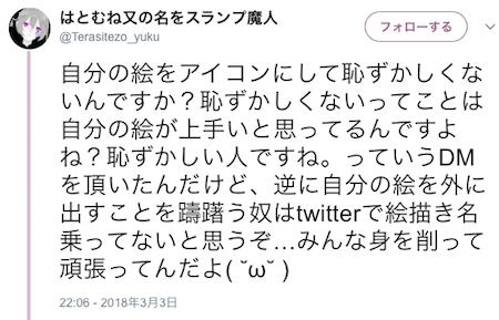 f:id:haruusagi_kyo:20180308193504p:plain
