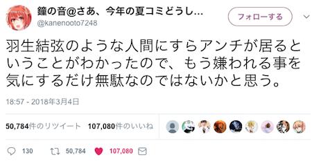 f:id:haruusagi_kyo:20180308193521p:plain