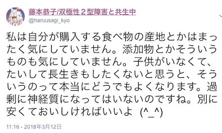 f:id:haruusagi_kyo:20180312200228p:plain