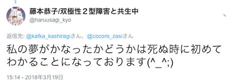 f:id:haruusagi_kyo:20180320212401p:plain