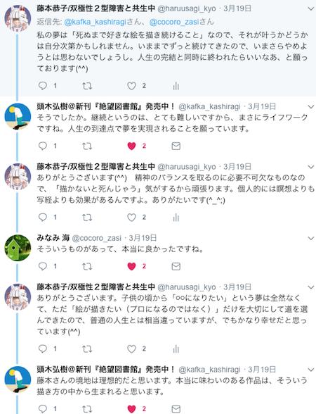 f:id:haruusagi_kyo:20180320212432p:plain