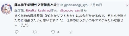 f:id:haruusagi_kyo:20180320212503p:plain