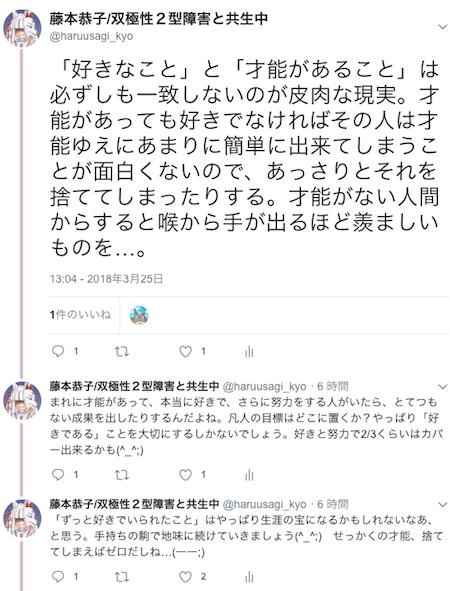 f:id:haruusagi_kyo:20180325213812p:plain