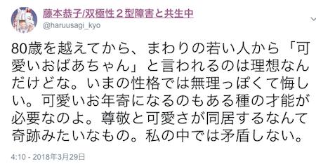 f:id:haruusagi_kyo:20180329200043p:plain