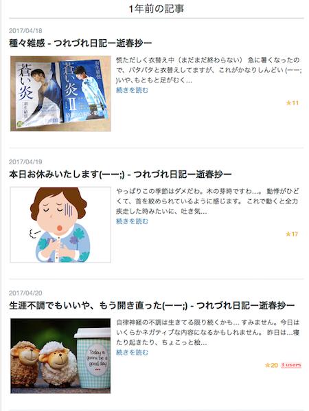 f:id:haruusagi_kyo:20180420213345p:plain