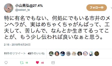 f:id:haruusagi_kyo:20180424052425p:plain