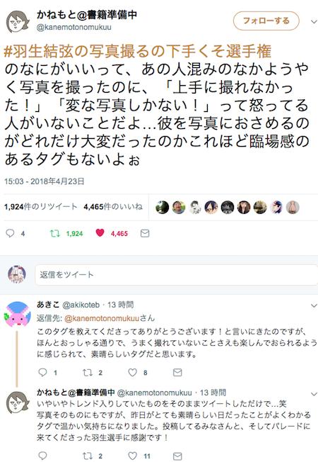 f:id:haruusagi_kyo:20180424053311p:plain
