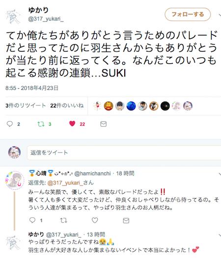 f:id:haruusagi_kyo:20180424053348p:plain