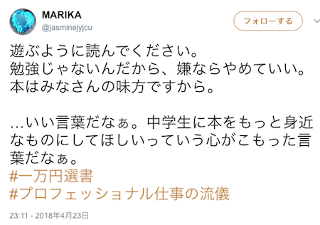 f:id:haruusagi_kyo:20180425081715p:plain