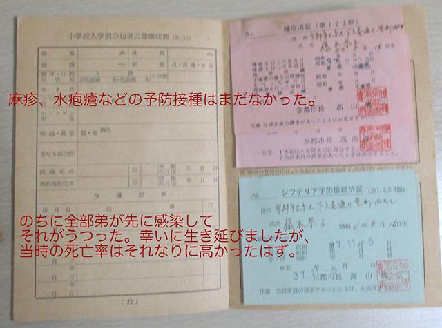f:id:haruusagi_kyo:20180509091622j:plain