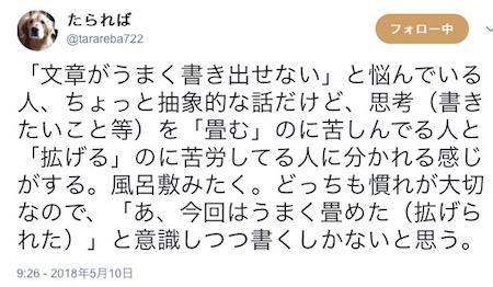 f:id:haruusagi_kyo:20180510155032j:plain
