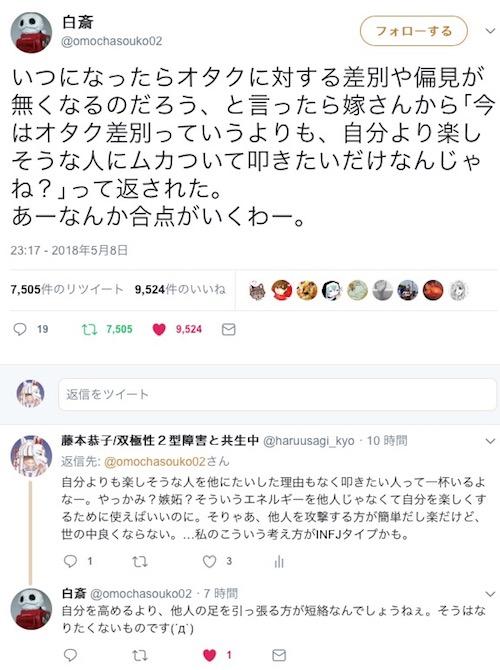 f:id:haruusagi_kyo:20180511182950j:plain