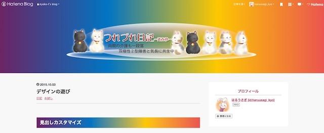 f:id:haruusagi_kyo:20180721085430j:plain