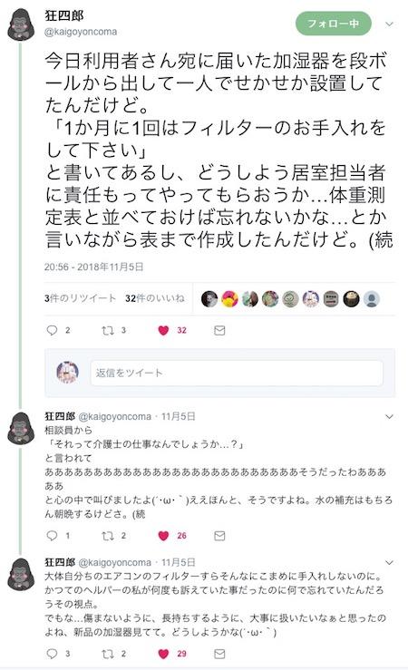 f:id:haruusagi_kyo:20181107170614j:plain