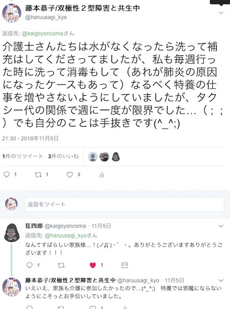 f:id:haruusagi_kyo:20181107170625j:plain