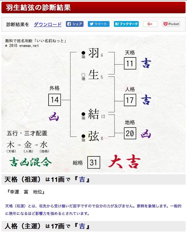 f:id:haruusagi_kyo:20181204200146j:plain
