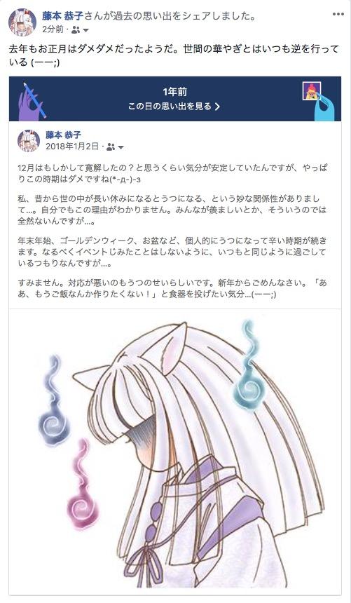 f:id:haruusagi_kyo:20190102195014j:plain