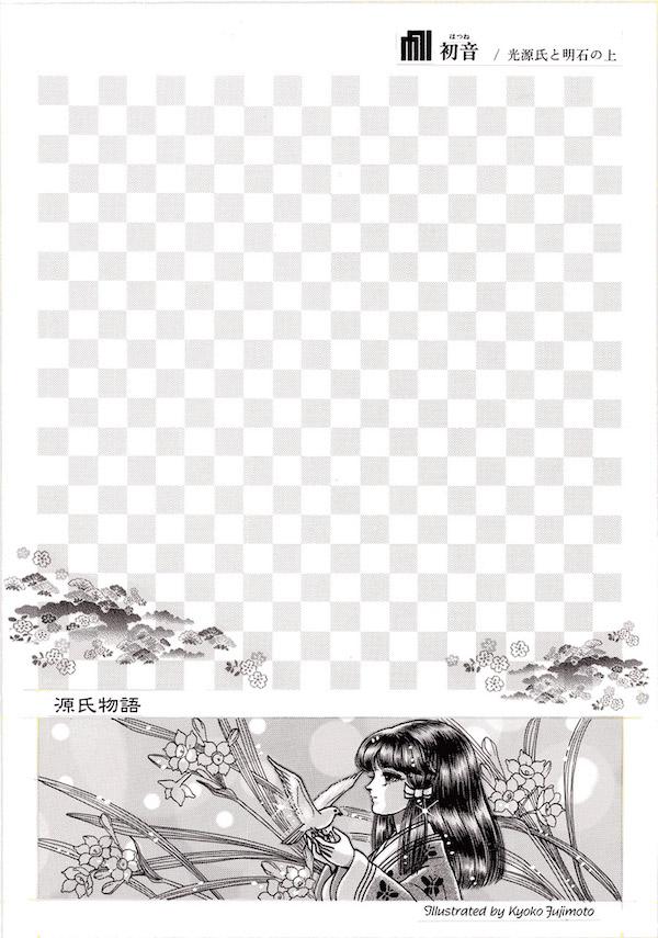 f:id:haruusagi_kyo:20190326202405j:plain