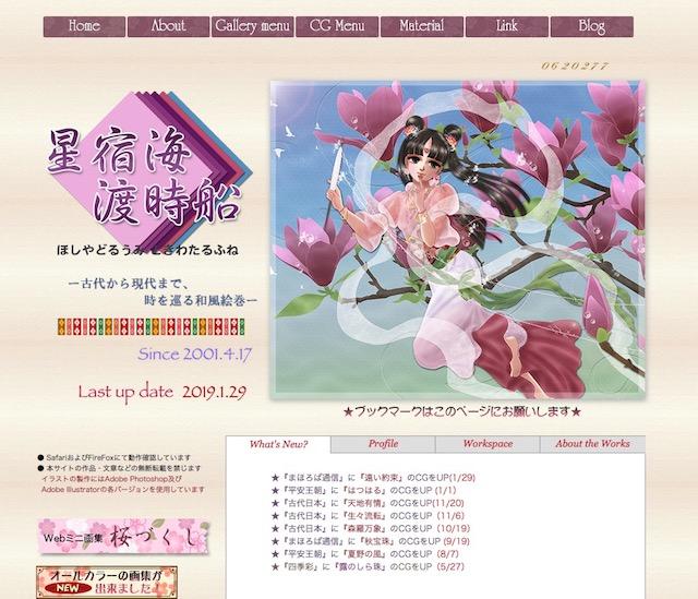 f:id:haruusagi_kyo:20190417133207j:plain