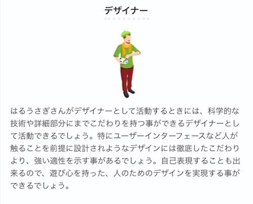 f:id:haruusagi_kyo:20191023203225j:plain
