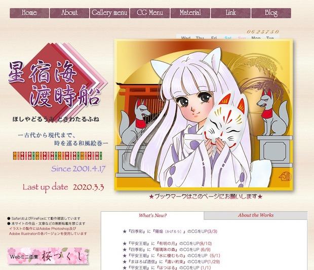 f:id:haruusagi_kyo:20200303184019j:plain