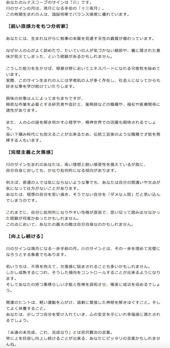 f:id:haruusagi_kyo:20200309204747j:plain
