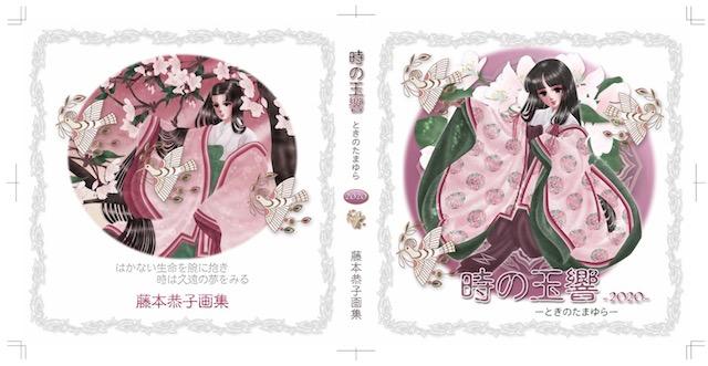 f:id:haruusagi_kyo:20200825073927j:plain