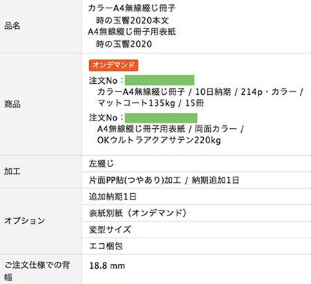 f:id:haruusagi_kyo:20200903190843j:plain