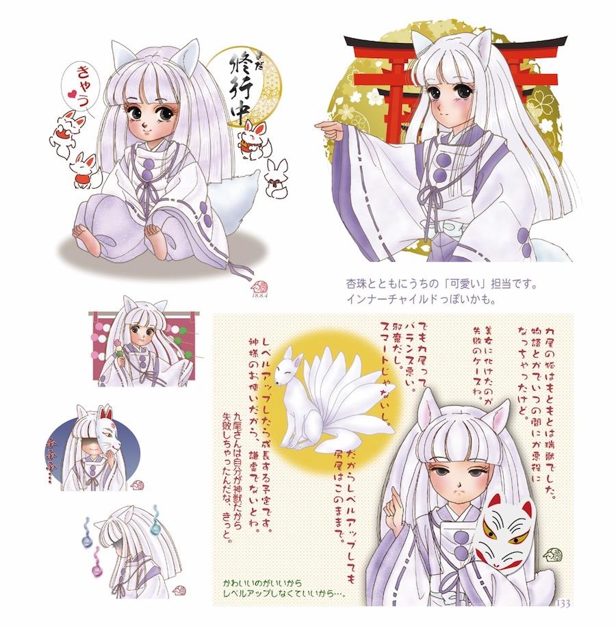 f:id:haruusagi_kyo:20200906185250j:plain