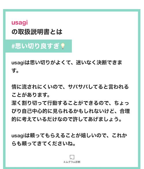f:id:haruusagi_kyo:20210731181921p:plain