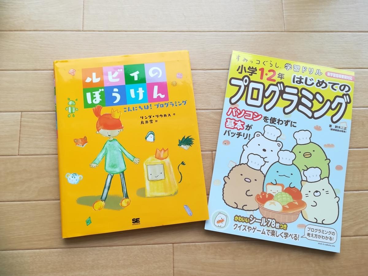 プログラミング絵本『ルビィのぼうけん』と小学生向けプログラミングのドリル