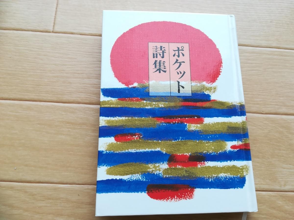本『ポケット詩集』の表紙