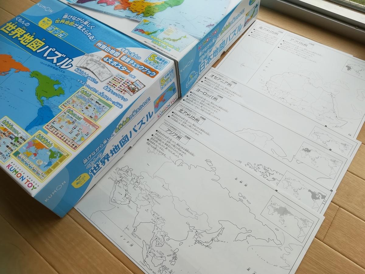並べられた日本地図パズルと世界地図パズルと白地図