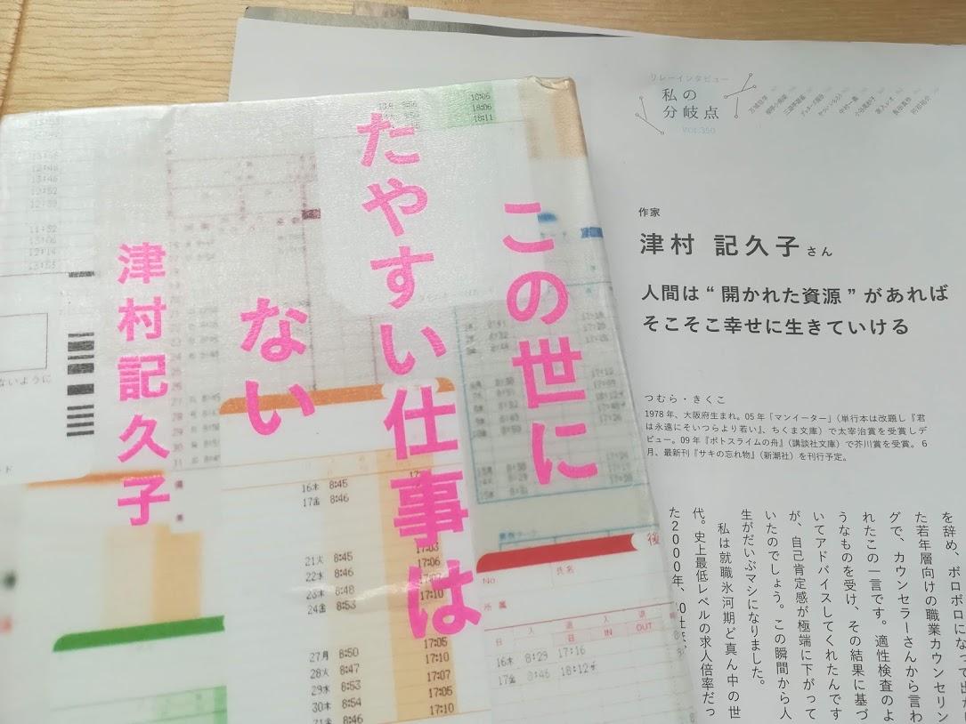 津村記久子のインタビュー記事と小説表紙