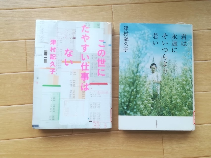 津村記久子作『君は永遠にそいつらより若い』と『この世にたやすい仕事はない』