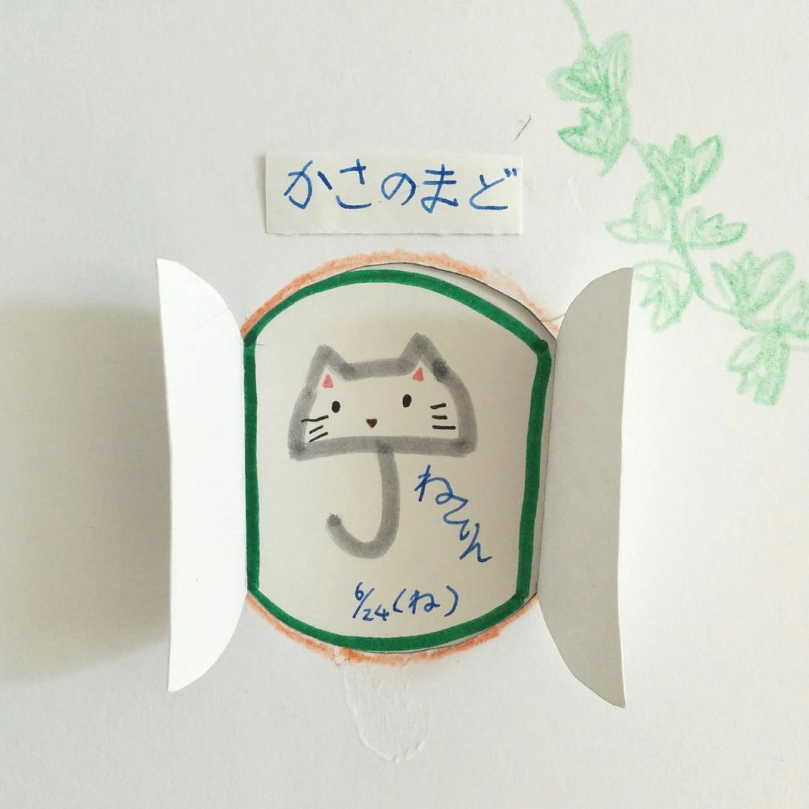 f:id:haruya-oyako:20210630095541j:plain