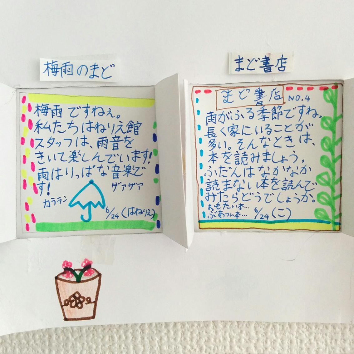f:id:haruya-oyako:20210630095554j:plain
