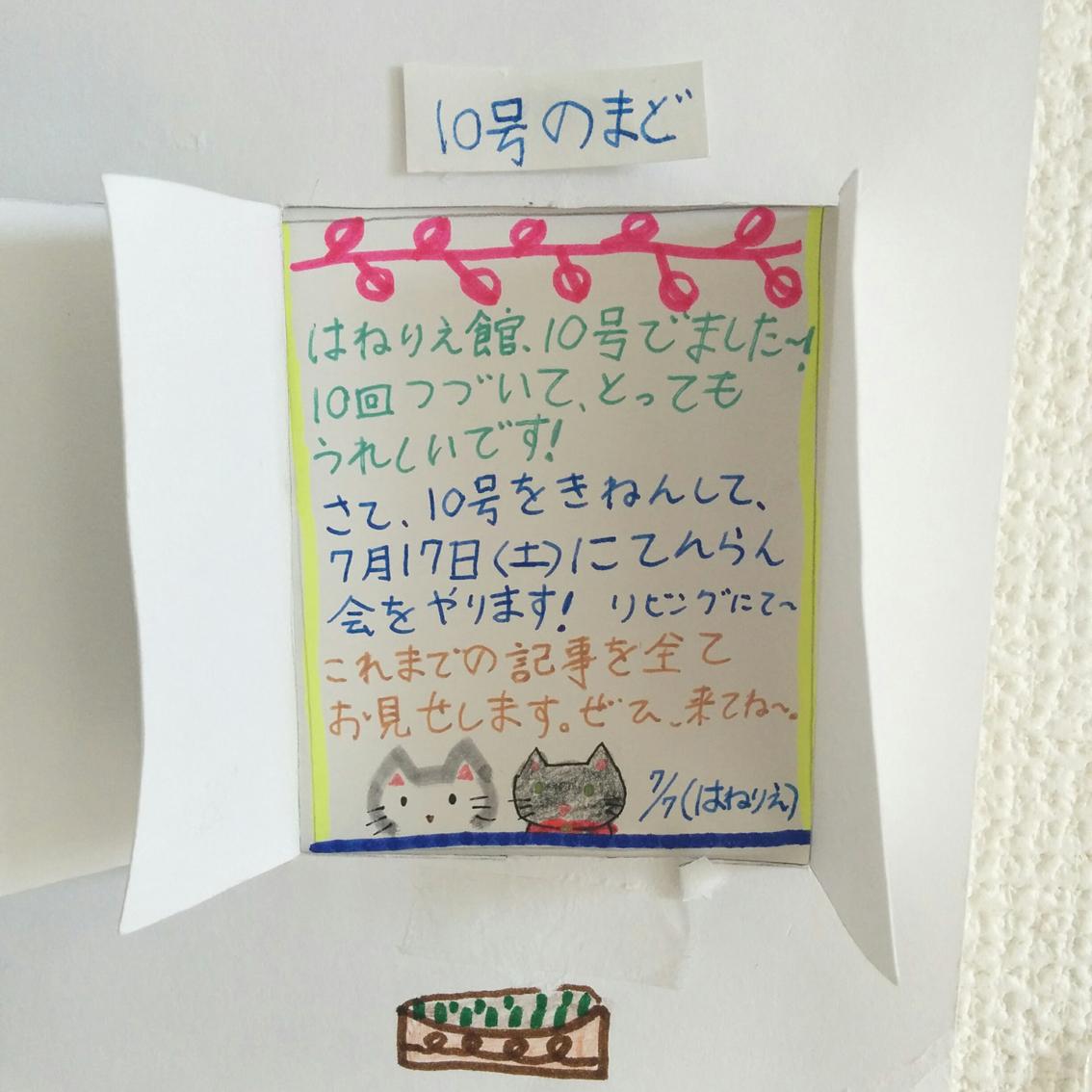 f:id:haruya-oyako:20210721162631j:plain