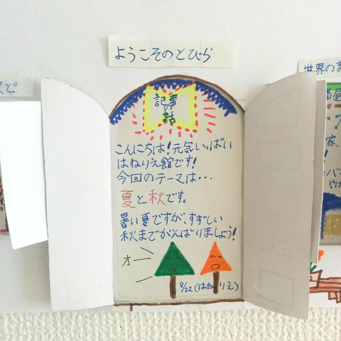 f:id:haruya-oyako:20210824152045j:plain