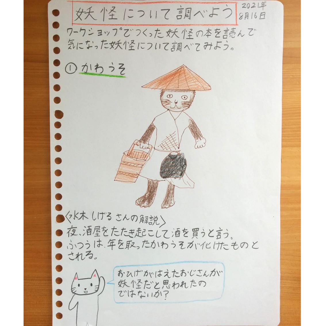 f:id:haruya-oyako:20210830102449j:plain