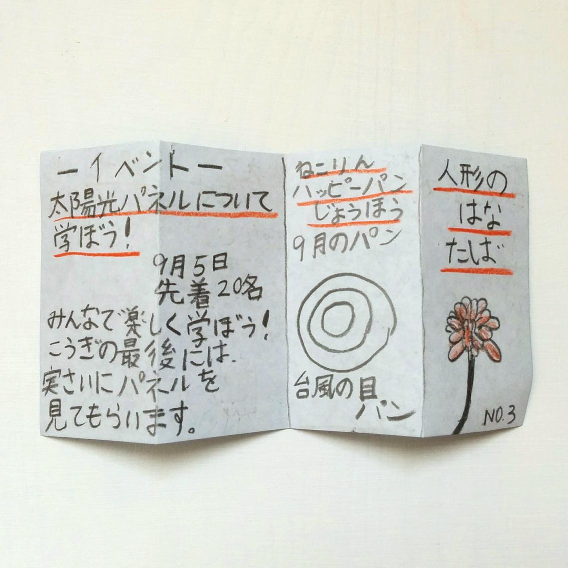 f:id:haruya-oyako:20210909114149j:plain