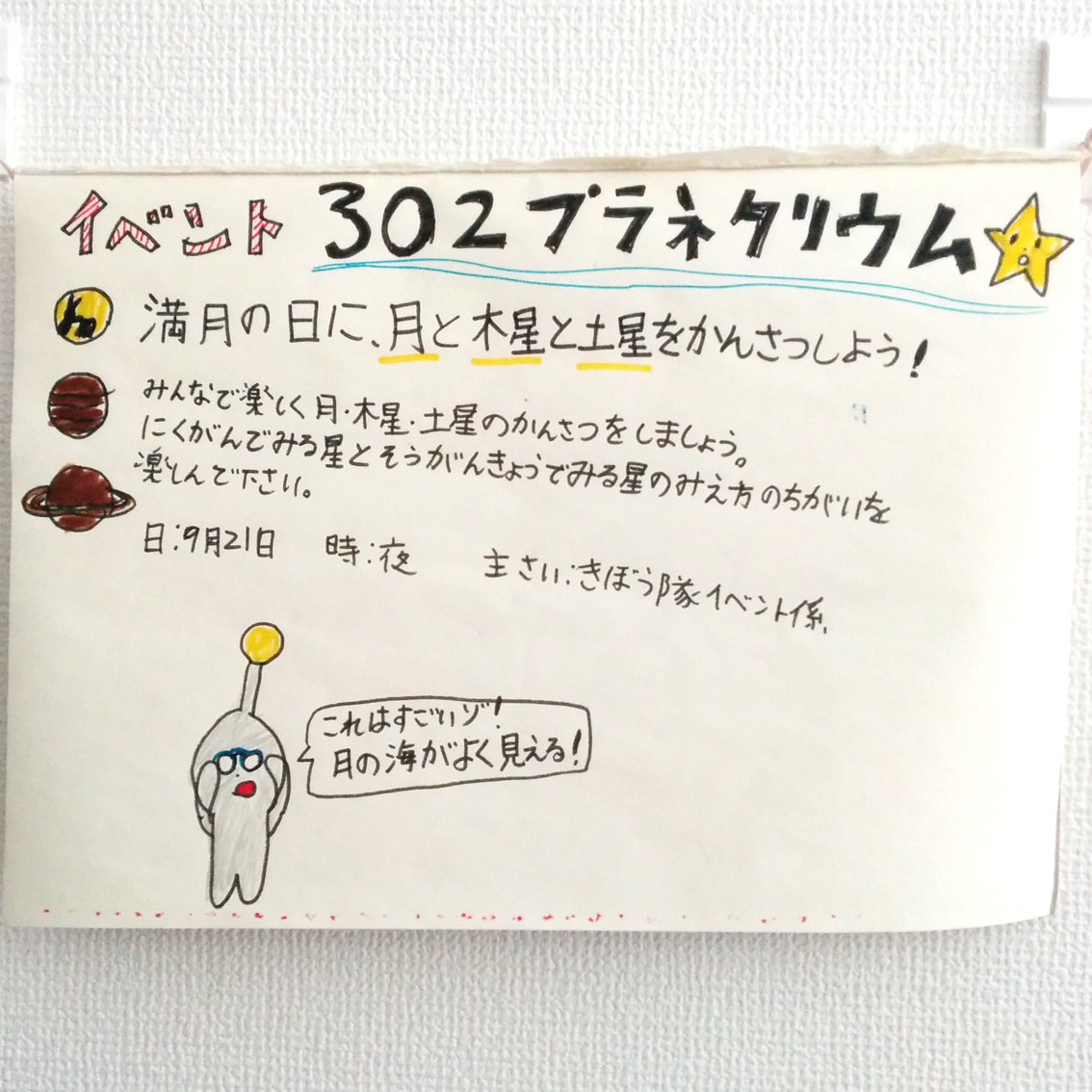 f:id:haruya-oyako:20210921094340j:plain