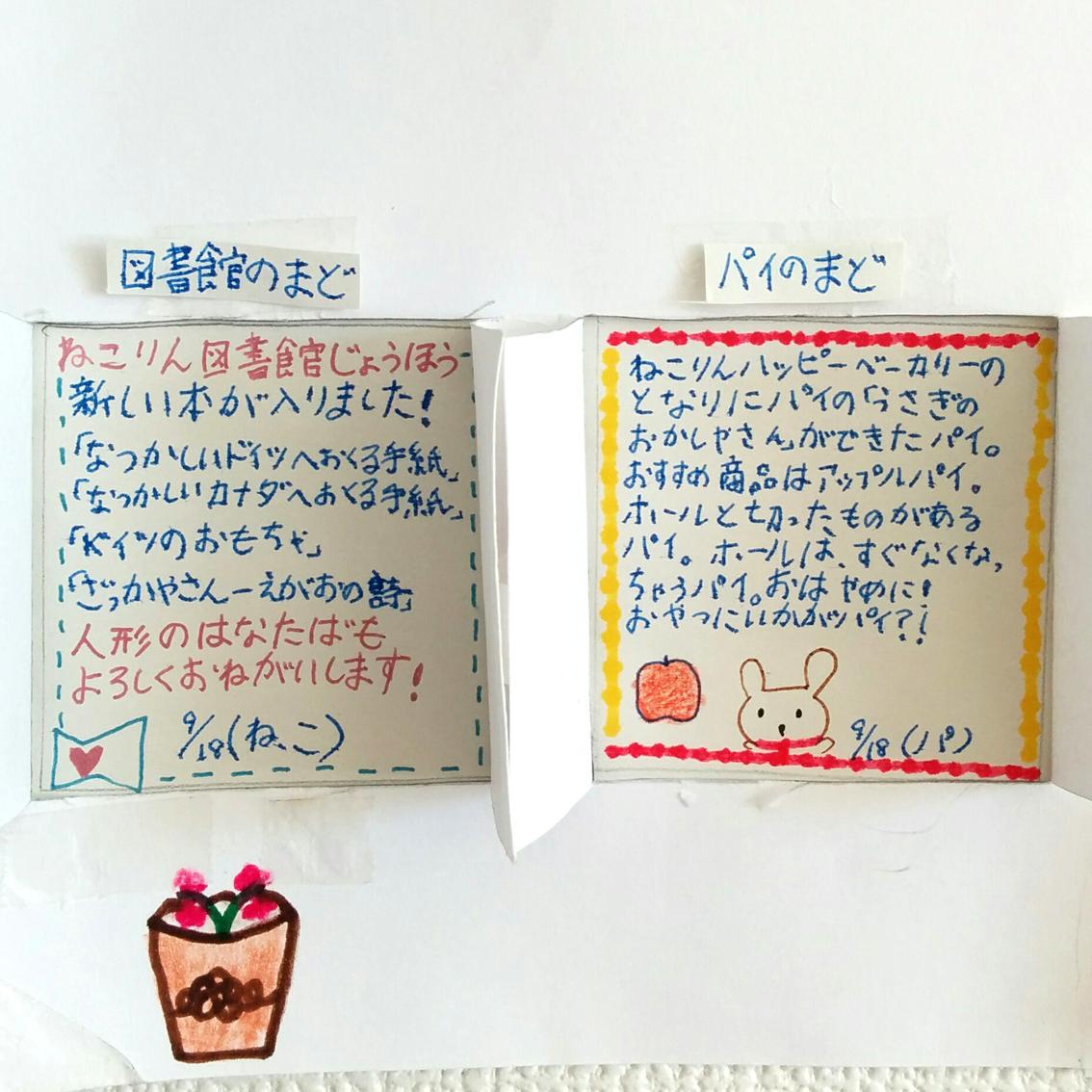 f:id:haruya-oyako:20210921101227j:plain