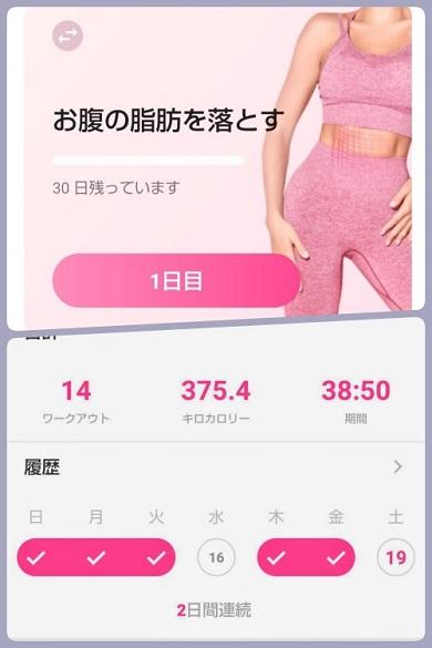 fitnessアプリ