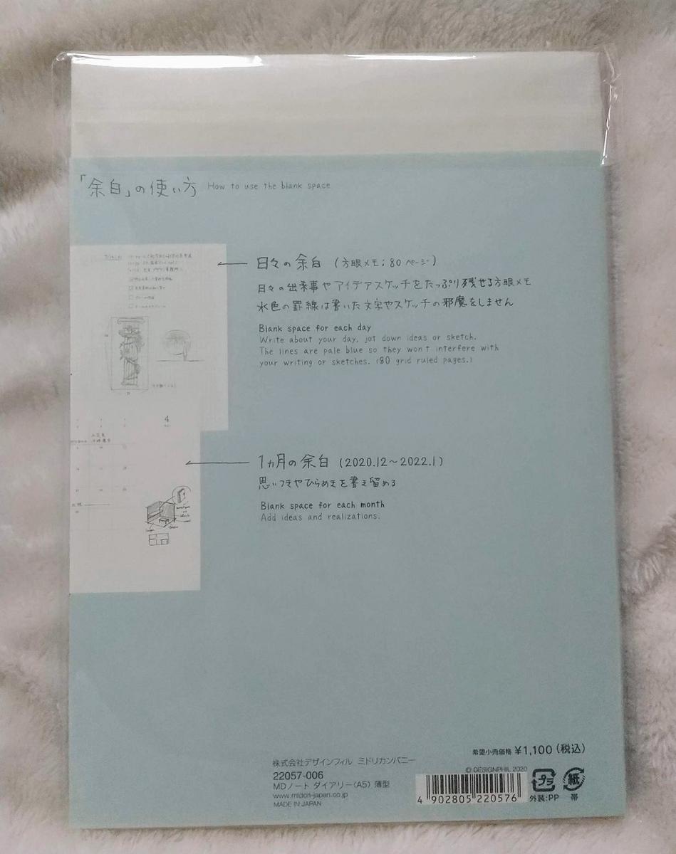 f:id:haruyama012:20201231180825j:plain