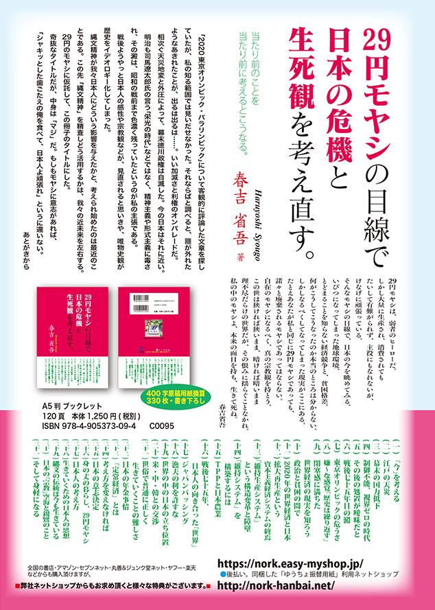 f:id:haruyoshi01:20190628152632j:plain
