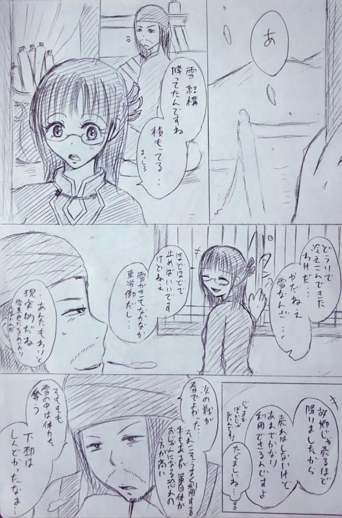 f:id:haruyoshiharu:20180201233828j:plain